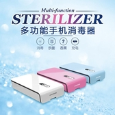 手機消毒器紫外線多功能殺菌清潔牙刷首飾刷眉筆消毒機便攜盒  【快速出貨】情人