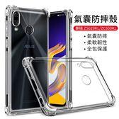 Asus ZenFone ZS620KL ZC600KL 手機殼 空壓殼 冰晶盾 氣囊防摔 保護套 全包 四角加厚 透明 氣墊殼