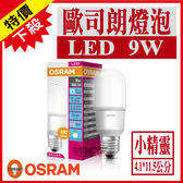 含稅 OSRAM歐司朗 9W LED燈泡 小精靈 小晶靈 小口徑燈泡 發光角度更大 省電燈泡 E27 小雪糕