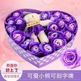 香皂花 紅玫瑰花束肥皂花玫瑰18朵愛心型禮盒女生生日浪漫禮品香皂花