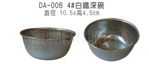 *~寵物FUN城市~*寵物用 DA-006 4#白鐵深碗  (寵物用品,餐具)