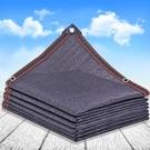 6針遮陽網防曬網加密加厚遮陰網黑色太陽網庭院室外汽車樓頂遮光 夢幻小鎮「快速出貨」