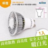 LED杯燈 櫥櫃燈 (AN-350-24-01)GU10-6W-全電壓-暖白光-車鋁60度透鏡-台灣製造