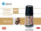 ASVEL FORMA UTENSIL日本陶瓷芝麻研磨罐 140ml《Midohouse》