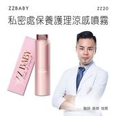 【風雅小舖】ZZBABY-ZZ20 私密處保養護理噴霧(絲蜜調理噴霧)