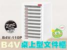 【西瓜籽】樹德 B4V桌上型樹德櫃 B4V-110P (檔案櫃/文件櫃/公文櫃/收納櫃/效率櫃)