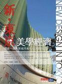 (二手書)新‧東京美學經濟