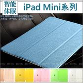 蘋果 iPad Mini4 Mini3 拉絲燙金皮套 智能休眠皮套 三折支架皮套 透氣皮套 超薄 內硬殼