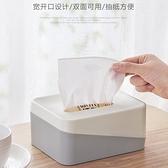 客廳塑料紙巾盒 家用拼接色面紙盒餐巾紙盒 簡約北歐風茶幾抽紙盒 極簡雜貨
