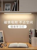大學生宿舍燈管神器led護眼臺燈學習寢室書桌USB磁閱讀充電 【極速出貨】