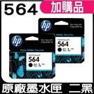 HP NO.564 564 黑色 原廠墨水匣 盒裝x2