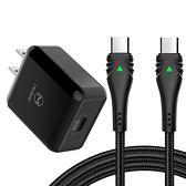 Mcdodo PD/雙Type-C充電線充電器充電頭快充頭快充線閃充線 LED 魔鬼魚 1.5M 麥多多