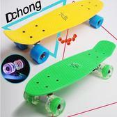 ABS小魚板 塑料滑板香蕉板青少年公路代步單翹板 兒童四輪滑板車igo『韓女王』