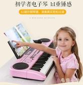 電子琴兒童初學者成年入門專用61鍵成人小鋼琴多功能帶話筒男女孩LXY7681『毛菇小象』