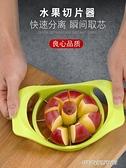 【快出】切蘋果神器分割器花朵型切水果神器不銹鋼削蘋果切塊小神器多功能