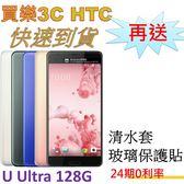 HTC U Ultra 手機 128G,送 清水套+玻璃保護貼,24期0利率,U1U 雙卡機 4G+3G