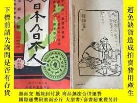 二手書博民逛書店罕見1912年日本刊物《日本及日本人》第580號:支那政局的一段落、借款與支那平