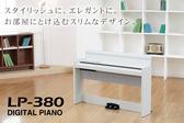 小叮噹的店 - 日本製 電鋼琴 88鍵 KORG LP-380 數位鋼琴 三踏板 鋼琴椅