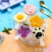雪糕冰淇淋模具冰棍冰棒冰塊模具家用自制冰格冰塊盒制冰盒 可然精品