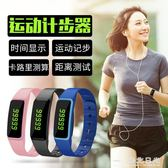 計步器老人走路學生運動手環成年老人跑步健身腕錶卡路里 NMS 台北日光