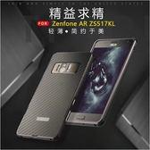 防摔碳纖維 ASUS 華碩 Zenfone AR ZS571KL 手機殼 防摔膠墊 防指紋 碳纖維背蓋 金屬邊框 全包邊 保護殼