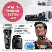 現貨 日本 BRAUN 德國百靈 5系列 5197cc 電動刮鬍刀 電鬍刀 往復式3刀頭 附清潔液
