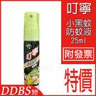 【DDBS】現貨〞綠油精 叮嚀 叮寧 小黑蚊防蚊液 隨身瓶 25ml 純天然 不含敵避