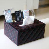 面巾盒 多功能紙巾盒 簡約家居家用客廳可愛抽紙盒餐巾茶幾遙控器收納盒