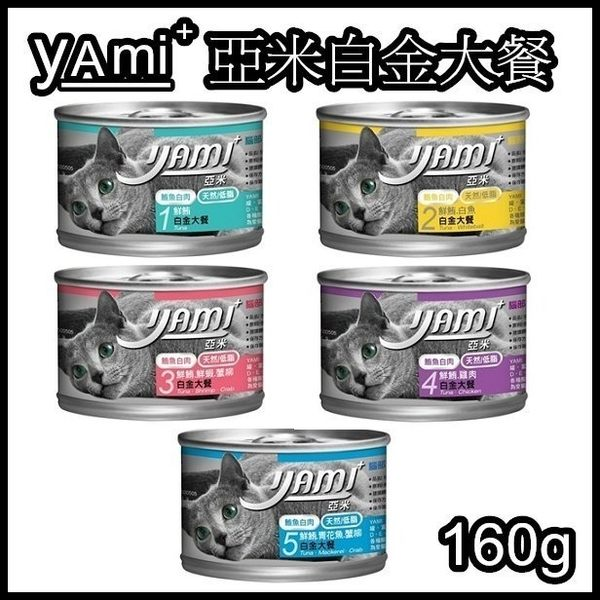 *WANG*【單罐】亞米Yami白金大餐-貓用主食罐160g (五種口味可選)