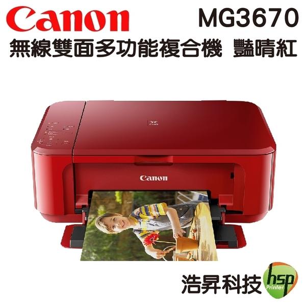 【隨貨送300禮卷】Canon PIXMA MG3670 無線多功能相片複合機 上網登錄送400禮卷