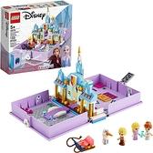 LEGO 樂高 迪士尼安娜和艾爾莎的故事書冒險43175創意建築套件(133件)