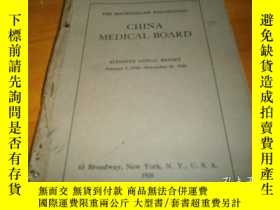 二手書博民逛書店China罕見Medical Board--美國中華醫學基金會1
