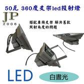 led50w led投射燈 搭配 明緯lpc防水電源 50W / 50瓦 白晝光 投射燈 台灣製造 保固二年