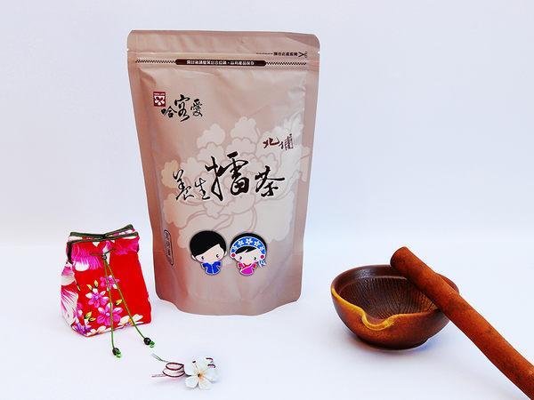 【哈客愛】養生擂茶經濟包--黑糖薑母擂茶 600公克/包(北埔客家擂茶 高纖 低糖 低熱量 即溶好沖泡)