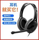 網課學習專用耳機頭戴式耳麥帶麥降噪電腦臺式帶話筒兒童學生有線usb接口直播筆記本麥克風雙插