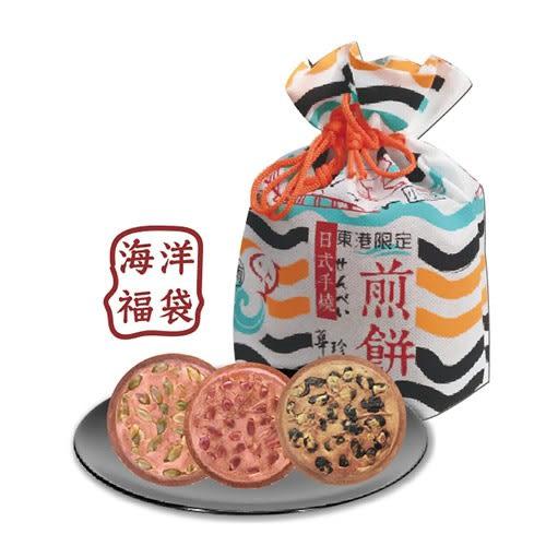 【華珍】手燒煎餅8入海洋福袋(花生/黑豆/南瓜子)