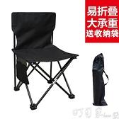 折疊椅 戶外折疊椅便攜靠背馬紮釣魚椅凳美術生寫生椅沙灘椅火車無座神器 町目家