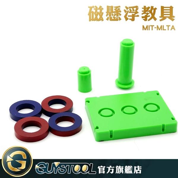 GUYSTOOL  物理 科學啟蒙 幼童智力玩具 科學教材 環形磁鐵 MIT-MLTA 磁懸浮演示器
