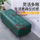 換鞋凳儲物收納凳試衣間長方形床尾沙發長條...