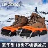 戶外冰爪防滑鞋套雪地登山專業攀冰不銹鋼簡易鞋鍊冰抓雪爪19齒 交換禮物