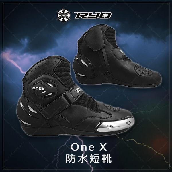 [中壢安信] 雷威 RYO One X 防水 短靴 競賽型 防水靴 車靴 賽車靴 機車靴