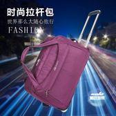 拉桿包 旅行包女行李包男大容量拉桿包韓版手提包休閒折疊登機箱包旅行袋T 4色