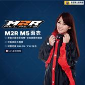 [中壢安信]M2R M5 M-5 一件式 雨衣 風衣 黑紅 超級絕配 高質感 設計時尚