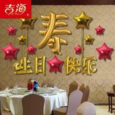 父親節父親爺爺奶奶生日派對長輩大壽過壽壽宴場景布置裝飾氣球 沸點奇跡