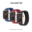 【愛瘋潮】QIALINO Apple Watch (42/44mm) 真皮製回環形錶帶 磁吸式錶帶 4代皆通用