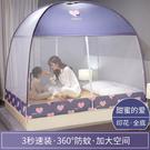 兒童蚊帳 免安裝蒙古包床上蚊帳1.8m床...