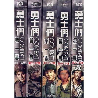 勇士們COMBAT! 第一季DVD (第1~32集/5盒裝)