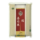 中興鮨壽司米(圓三)3kg【愛買】
