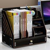 辦公用品桌面收納盒抽屜式書立創意書架文件資料架文具置物架木質WY【快速出貨八折優惠】