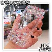 HTC U19e U12 life U12+ Desire12+ U11+ U11 EYEs 手機殼 奢華寶石水鑽 水鑽殼 訂製 DC